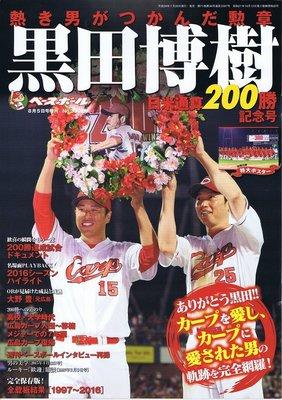 黒田博樹[広島]日米通算200勝記念号 WBC 侍JAPAN 大谷翔平
