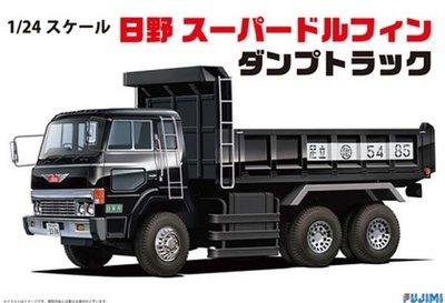 FUJIMI 1/24 Hino Super Dolphin Dump Truck (01194)