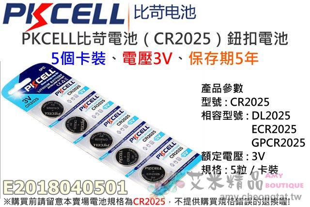 【艾米精品】PKCELL比苛電池(CR2025)鈕扣電池(5個卡裝)、電壓3V、保存期5年、不單顆散賣、水銀電池、鋰電池