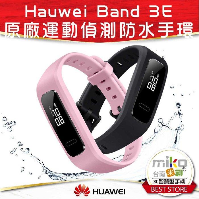 華為 HUAWEI Band 3e 運動手環 智能手環 50米防水 智慧手錶 手環 睡眠監測【五甲MIKO米可手機館】