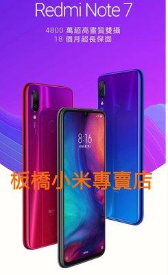 **缺貨***紅米Note 7 (4G+128G) 台灣小米公司貨 板橋 可面交 請看關於我 超取100$