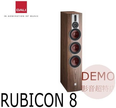 ㊑DEMO影音超特店㍿ 丹麥 DALI RUBICON 8 揚聲器 一對 主喇叭