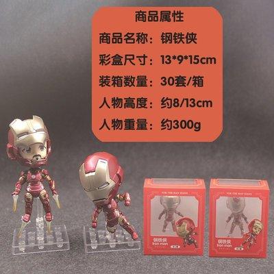 【紫色風鈴3.3】復仇者聯盟3 奧創 鋼鐵人Q版2款可動公仔盒裝 港版