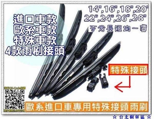 阿勇的店=台北樹林區☆CITROEN雪鐵龍C4 專用雨刷超靜音超服貼=特殊接頭 雙對開式26吋+24吋=每支只賣350元