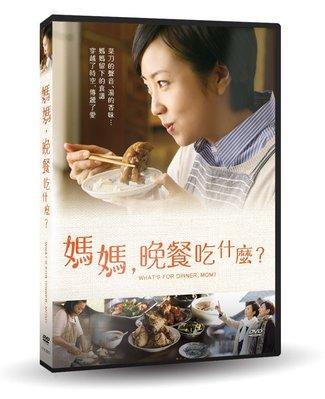 [影音雜貨店] 台聖出品 – 媽媽,晚餐吃什麼? DVD – 由木南晴夏、吳朋奉、藤本泉、河合美智子主演 – 全新正版