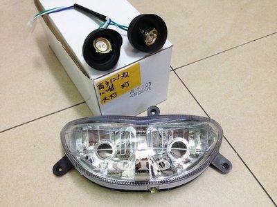 《MOTO車》舊型高手125 心情125 頭燈 優質大燈附線組 雙燈 大燈 前燈 附線