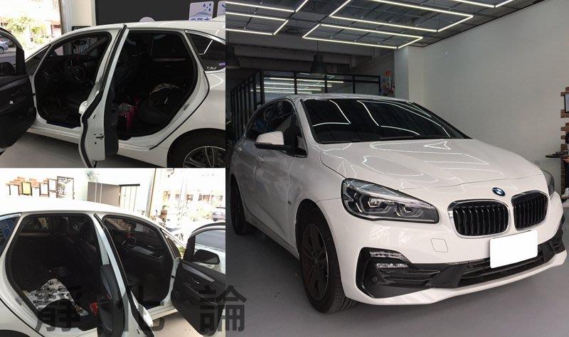 ☆久豆麻鉄☆ BMW 218D 可適用 (四門氣密) 全車隔音套組 汽車隔音條 靜化論 芮卡國際 公司貨