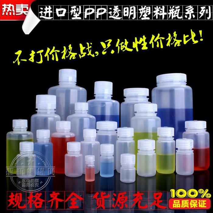 橙子的店 進口PP大口透明食品級塑料瓶密封瓶空瓶子100/500ml 1000ml試劑瓶