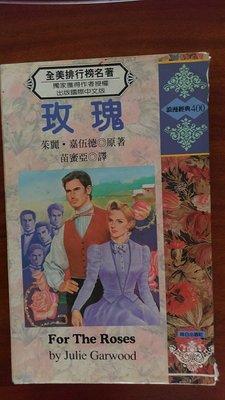 【搬家大出清中】 Hallmark 翻拍大卡司影是根據Julie Garwood 茱麗(莉)嘉伍德,玫瑰 For the Roses 莎拉
