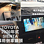 大高雄阿勇的店TOYOTA 16~19年 SIENTA 沿用原廠車機主機插座插頭轉AV頭 專用轉接線組+倒車攝影顯影鏡頭