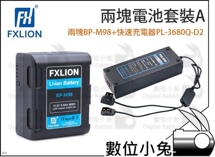 數位小兔【Fxlion 兩塊電池套裝A】V掛 轉換板 V-Mount 充電器 套組 電池 鋰電池