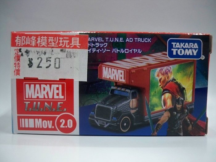 郁峰模型~TAKARA,TOMY ~ TOMICA 小汽車 漫威 T.U.N.E 雷神索爾宣傳車 ( DS97321 )