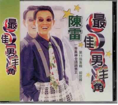 ...牙牙的收藏家...【陳雷-最佳男主角】全新未拆~直購價