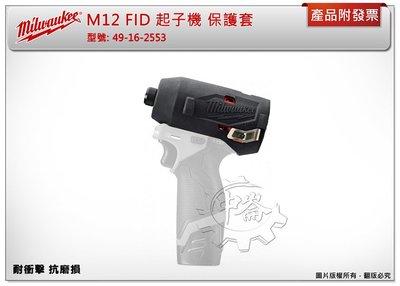 *中崙五金【附發票】(來電/來店優惠價) 美沃奇12V無刷起子機 M12 FID保護套 49-16-2553 耐衝擊