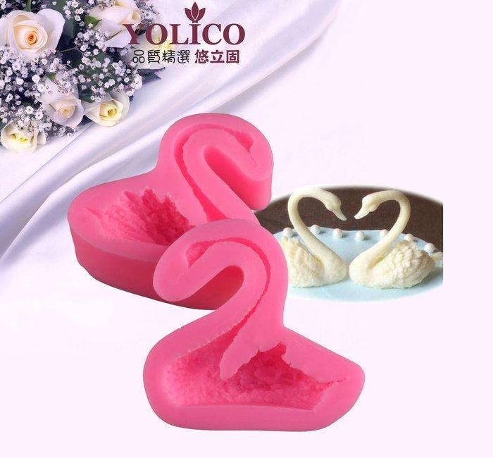 【悠立固】Y536 一對天鵝液態矽膠模 情人節裝飾模具 手工皂模 蛋糕烘焙工具 巧克力模  翻糖模 薰香石膏模