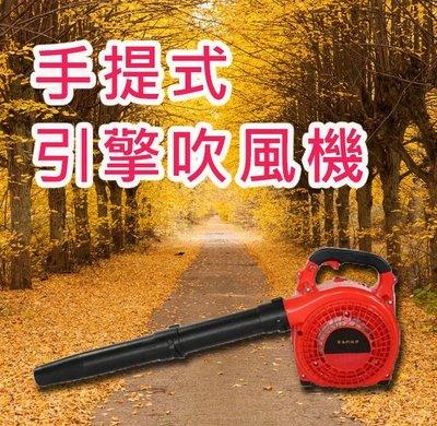 缺貨【新宇電動五金行】HULK 浩克 EB260 手提式 引擎吹風機 二行程 引擎吹葉機 鼓風機 吹風機 吹塵器(特價)