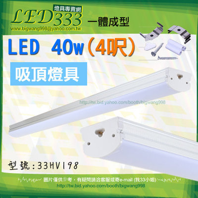 §LED333§(33HV198)LED40W吸頂燈 商業空間 挑高專用 陽台/辦公室 間接照明 層板燈 另有吊燈款式