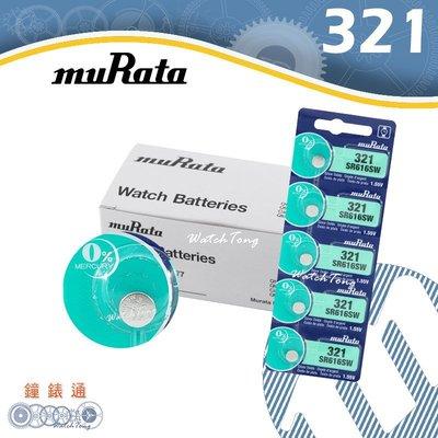 【鐘錶通】muRata(原SONY) 321 SR616SW 1.55V / 單顆 / 日本製├鈕扣電池/手錶電池┤