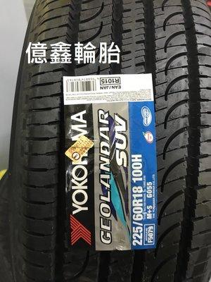 《億鑫輪胎 板橋店》橫濱輪胎  GEOLANDAR SUV G055  225/60/18  現貨供應