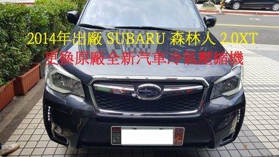 2014年出廠 SUBARU FORESTER 森林人 2.0XT 更換原廠全新汽車冷氣壓縮機  內湖 李先生 下標區