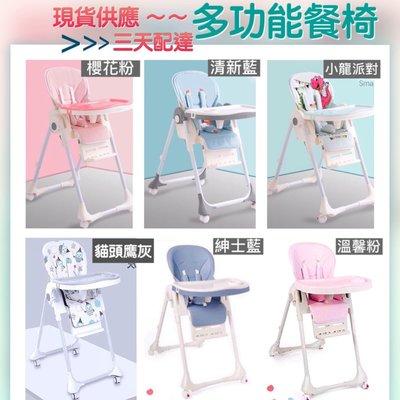 多功能 可調節餐椅 3天到府 可到付 餐椅摺疊式兒童餐椅多功能餐椅含運$2680元 台中面交
