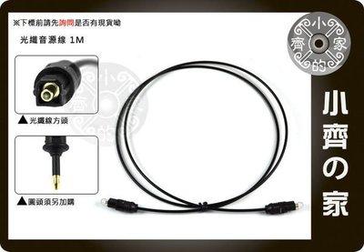 小齊的家 SPDIF 數位 光纖 PS3 PS4 CD隨身聽 Android Apple TV PC電腦 Toslink光纖線 音源線 1米 台北市