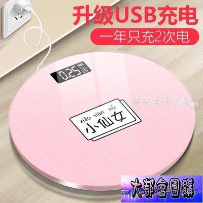 體重計  USB充電電子秤體重秤家用成人精準電子稱人體秤秤測體重計女·YTL【大都會團購】