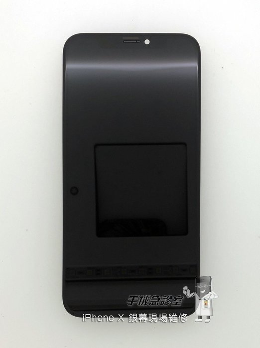 手機急診室  IPhone X 5.5吋螢幕維修 觸控 帶框 液晶 LCD 破裂 面板 現場維修