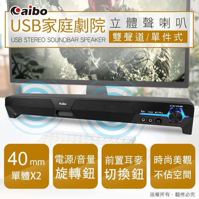 ☆台南PQS☆aibo LA101 USB家庭劇院 單件式雙聲道立體聲喇叭 簡約長型設計 電腦螢幕前