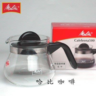 【豐原哈比店面經營】Melitta 耐熱玻璃咖啡壺-500cc 4杯用