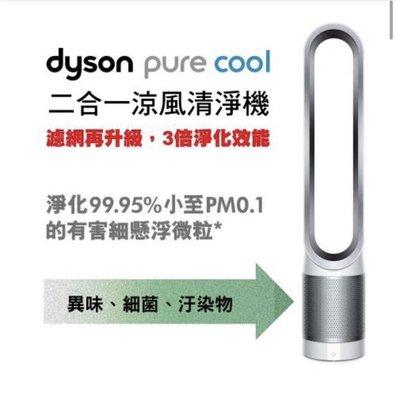 Dyson Pure Cool TP00 二合一涼風空氣清淨機 保固2年 贈濾網