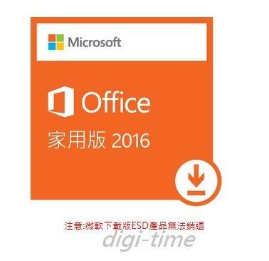 【全新含稅】微軟 Microsoft ESD-Office HS 2016 家用下載版 for Win