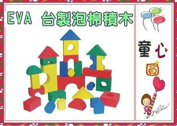 台灣製優質教具-EVA安全無毒加厚款軟性堆疊建築創意積木52PCS~◎童心玩具1館◎