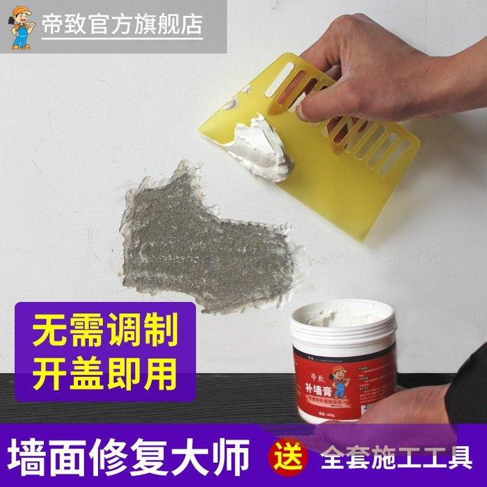 爆款熱賣-補墻膏墻面修補白色裂縫內墻粉刷墻補墻壁洞墻皮脫落防水膩子粉膏