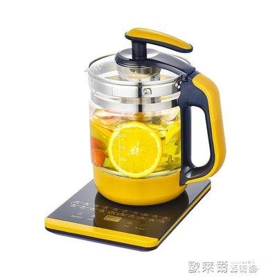 養生壺 養生壺全自動加厚玻璃電煮茶壺迷你多功能花茶黑茶煮茶器熱燒水壺