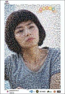 下殺↓電視劇:光陰的故事-孫一美原版海報-現在只要199元