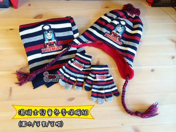 樂多百貨 英國湯瑪士兒童保暖針織三件組/圍巾+毛帽+手套/外銷款式好看好搭配/非米奇米妮麥昆海棉寶寶DORA冰雪奇緣公主