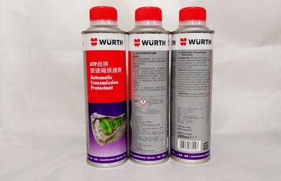 愛淨小舖-福士(WURTH) ATP 自排變速箱保護劑  福士自排變速箱保護劑 福士變速箱保護劑