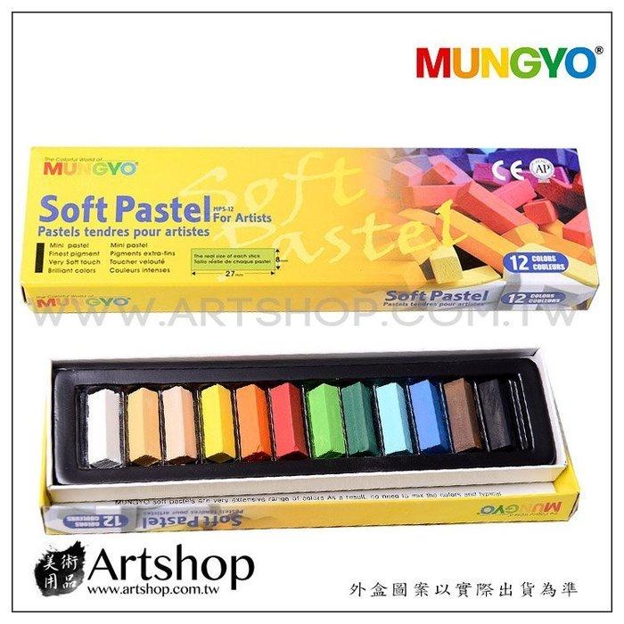 【Artshop美術用品】韓國 MUNGYO 短型軟性粉彩 Soft Pastel (12色) MPS-12