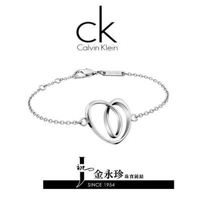 金永珍珠寶鐘錶* CK Calvin Klein KJ5AMB000100  超人氣經典愛心手鍊 生日 情人節禮物*