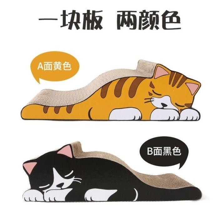 貓抓板大號磨爪器瓦楞紙貓窩貓磨爪板貓爪板貓玩具貓咪用品