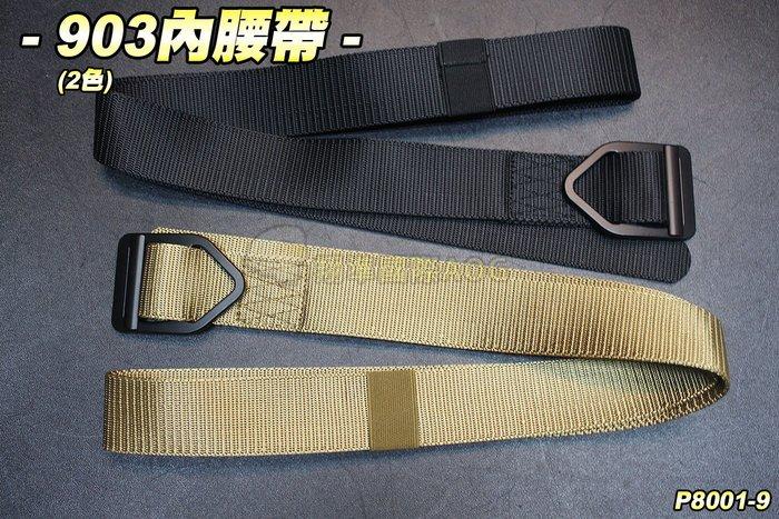 【翔準軍品AOG】903內腰帶(尼) 戰術腰帶 金屬頭 警用腰帶 軍用腰帶 可調整大小 P800-9B
