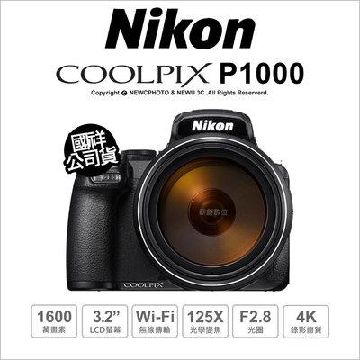 【薪創光華】Nikon COOLPIX P1000 相機 WiFi 4K 125X 光學變焦 望遠 類單眼 公司貨