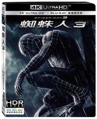 (全新未拆封)蜘蛛人3 Spider Man 3 4K UHD+藍光BD 雙碟限定版(得利公司貨)