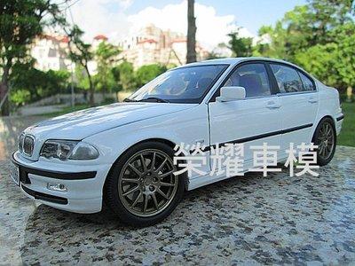 榮耀車模 個人化汽車模型製作 訂製 BMW E46 320i 1999–2004 318i 320d 330d