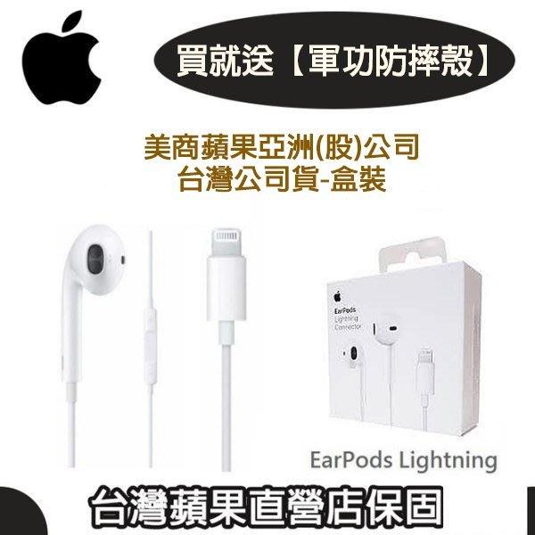 【送防摔殼】蘋果 EarPods Lightnin原廠耳機 iPhone7 8 Plus、iPhone X、XR、XS