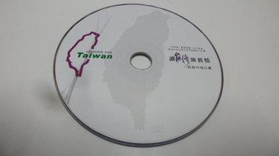 紫色小館-63-3--------讀台灣演真情