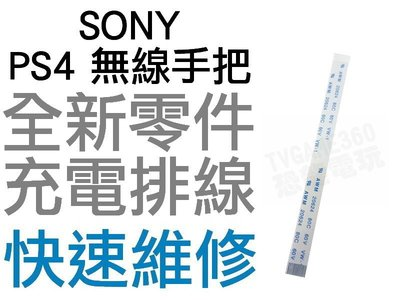SONY PS4 原廠無線手把 充電排線 充電孔排線 單排線 14Pin 專業現場維修【台中恐龍電玩】