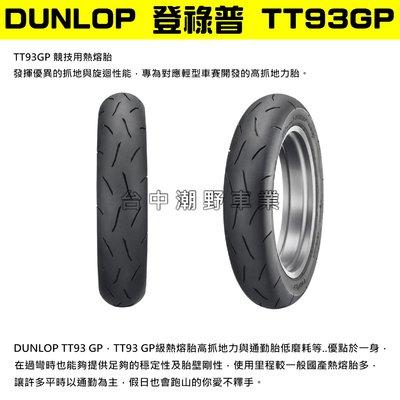 台中潮野車業 完工價 前胎+後胎 TT93 120/70-13 130/70-13 DRG SMAX FORCE 適用