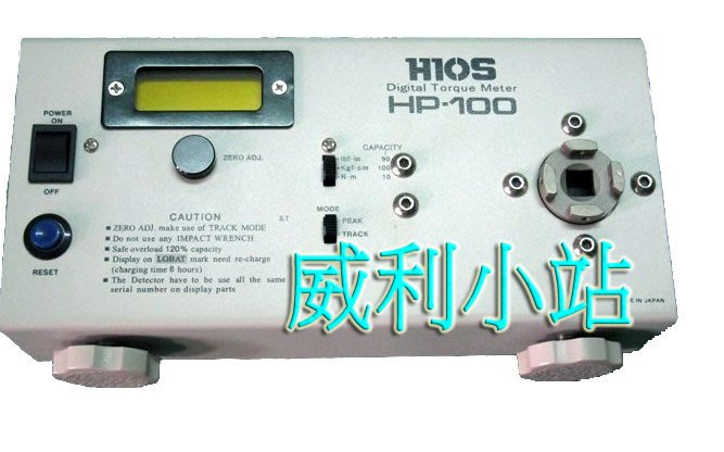 【來電另優惠】日本 HIOS HP-100 數位式扭力計 扭力測試器 扭力測試機 ~